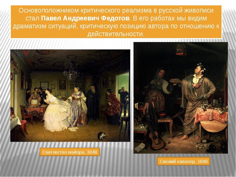 Основоположником критического реализма в русской живописи стал Павел Андрееви...