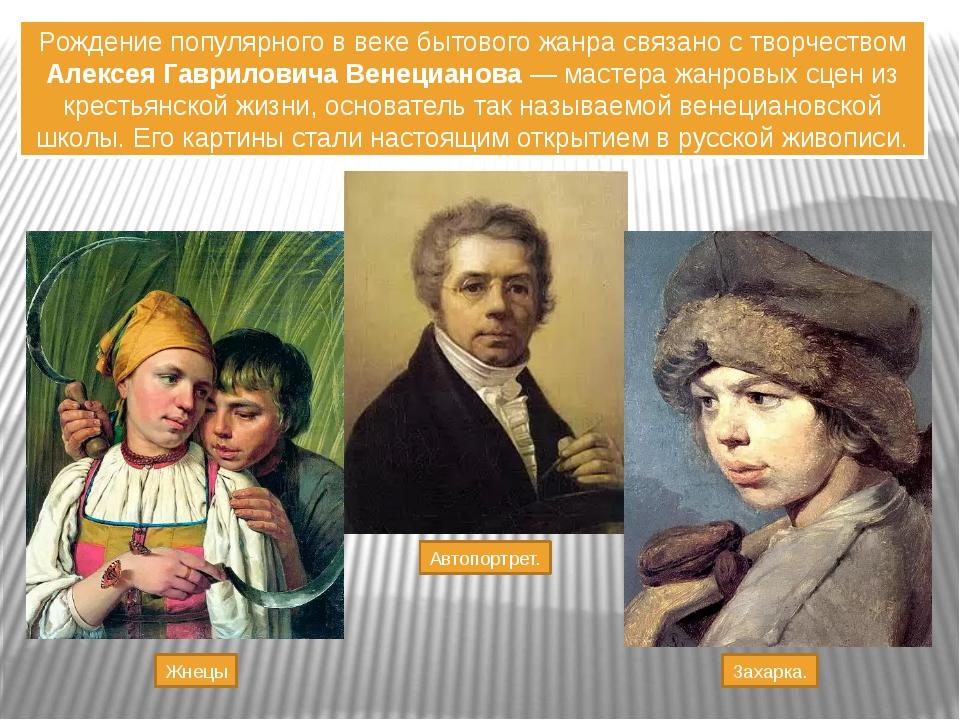 Захарка. Жнецы Рождение популярного в веке бытового жанра связано с творчеств...