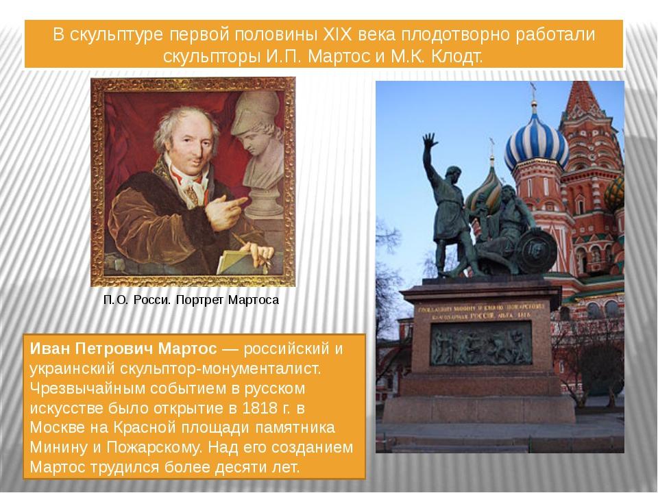 В скульптуре первой половины XIX века плодотворно работали скульпторы И.П. Ма...