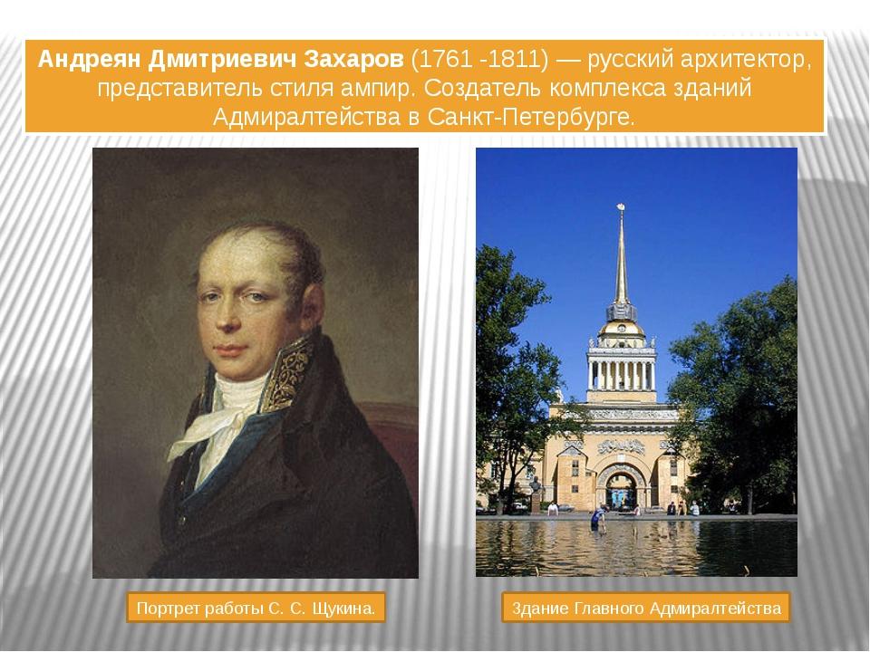 Андреян Дмитриевич Захаров (1761 -1811) — русский архитектор, представитель с...