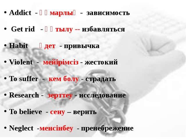 Vocabulary Addict - құмарлық - зависимость Get rid - қүтылу -- избавляться Ha...
