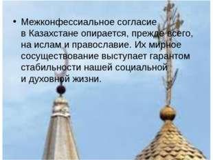 Межконфессиальное согласие вКазахстане опирается, прежде всего, наислам ип