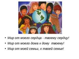 Мир от моего сердца - твоему сердцу! Мир от моего дома к дому твоему! Мир о