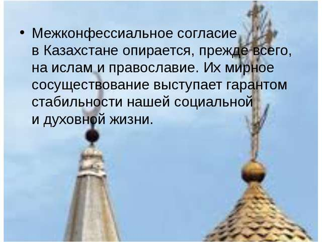 Межконфессиальное согласие вКазахстане опирается, прежде всего, наислам ип...