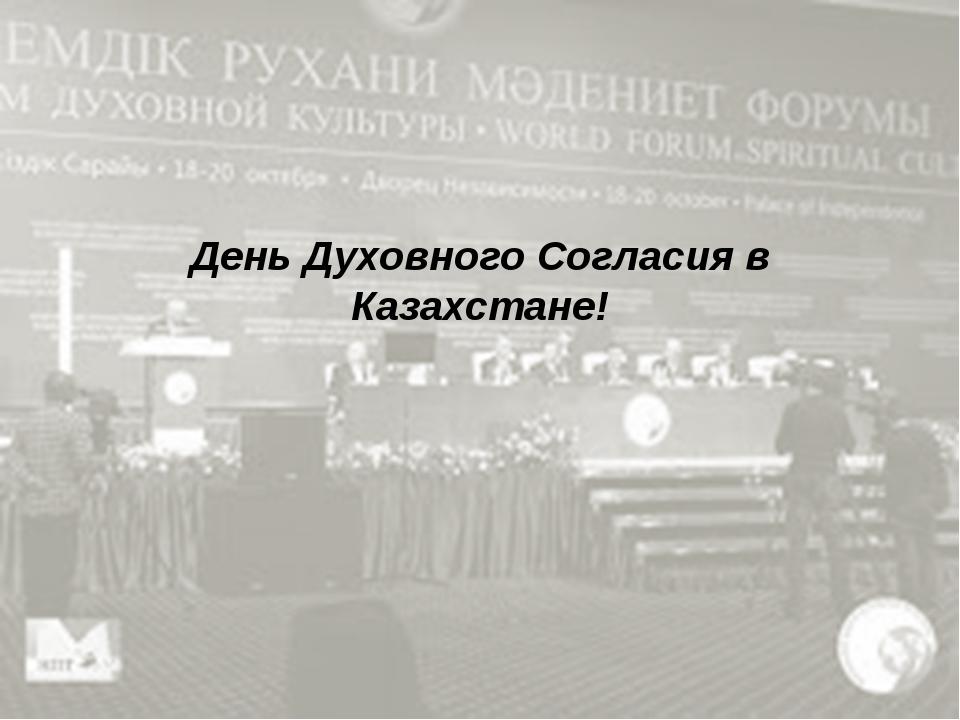 День Духовного Согласия в Казахстане!