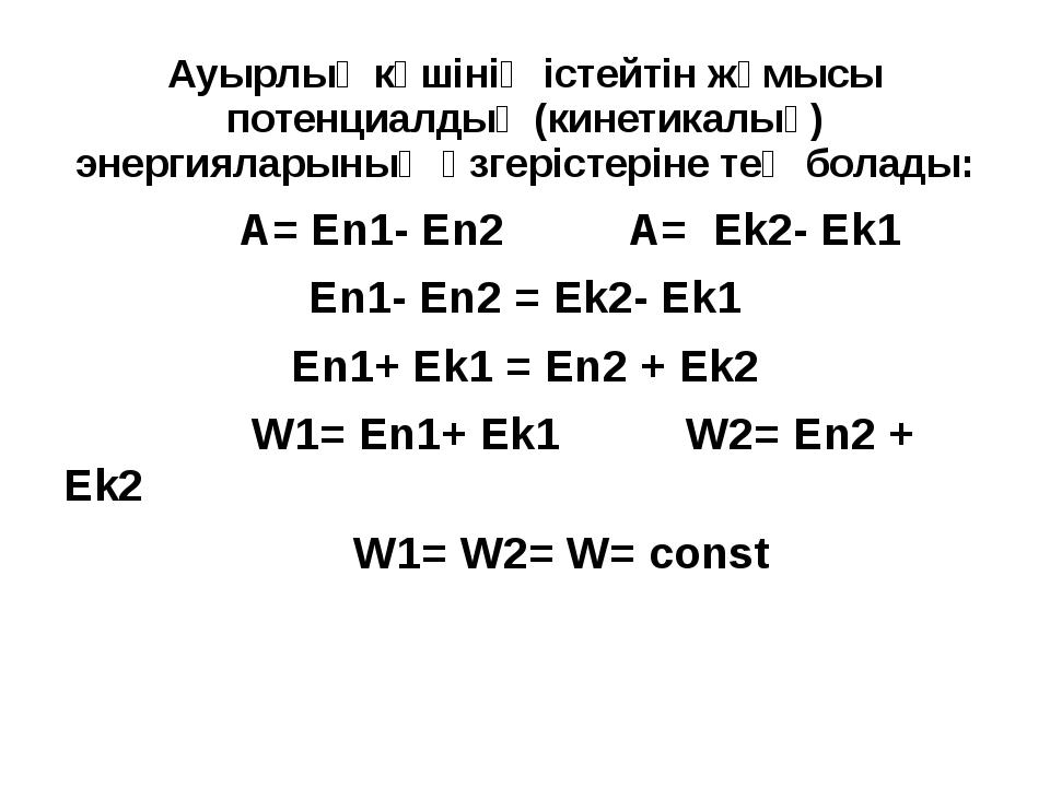 Ауырлық күшінің істейтін жұмысы потенциалдық (кинетикалық) энергияларының өзг...