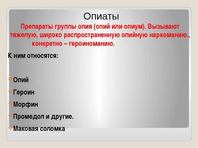 Препараты группы опия (опий или опиум). Вызывают тяжелую, широко распростран...
