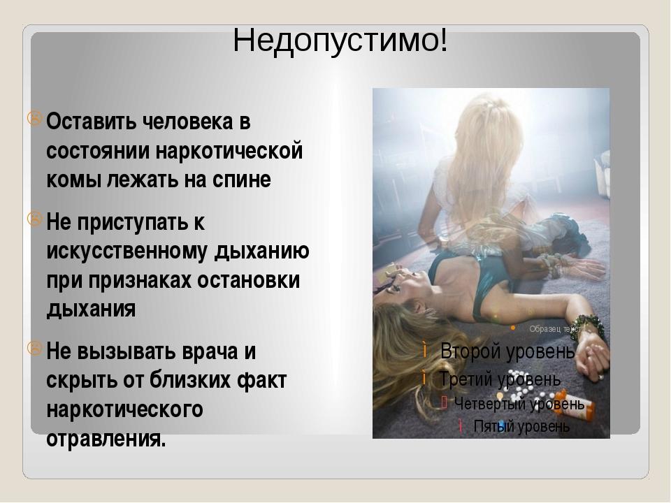 Оставить человека в состоянии наркотической комы лежать на спине Не приступа...