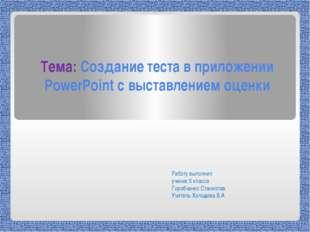 Тема: Создание теста в приложении PowerPoint с выставлением оценки Работу вып