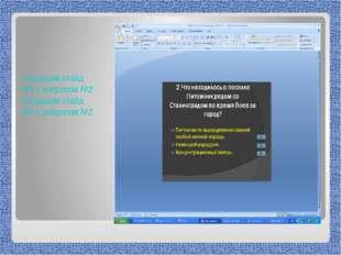 Создадим слайд №5 с вопросом №3 Создадим слайд №6 с вопросом №3 Создадим слай
