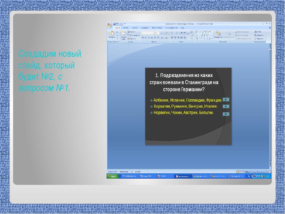 Создадим слайд №3 с вопросом №2 Создадим слайд №4 с вопросом №2