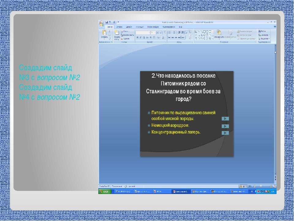 Создадим слайд №5 с вопросом №3 Создадим слайд №6 с вопросом №3 Создадим слай...