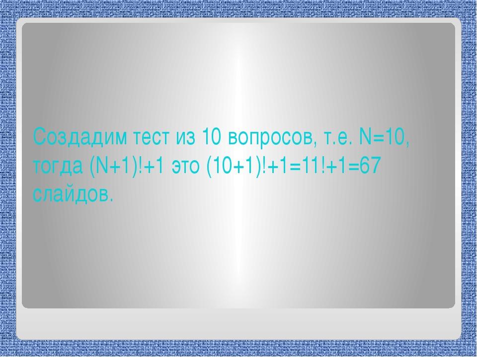 Запустив PowerPoint, получим первый слайд. Оформим его, как название теста. П...