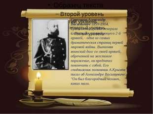 Самсонов Александр Васильевич1859-1914. Трагическая судьба генерала Самсоно