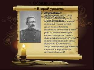 Рузский Николай Владимирович(1854-1918). Генерал от инфантерии. В первой ми