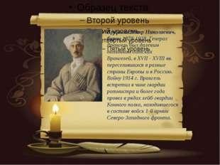 Врангель Петр Николаевич, барон1878-1928. Генерал Врангель был далеким пото