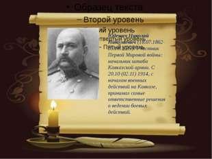 Юденич Николай Николаевич(18.07.1862-05.10.1933). Участник Первой Мировой в