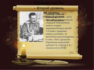 Духонин Николай Николаевич(1876 - 1917). При мобилизации назначен старшим а