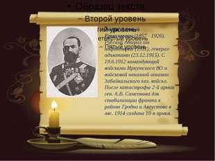 Эверт Алексей Ермолаевич(1857 - 1926). Русский генерал от инфантерии (1911)