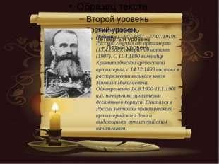 Иванов Николай Иудович(22.07.1851 - 27.01.1919). Русский генерал от артилле
