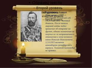 Куропаткин Алексей Николаевич(1848, с. Шешурино Псковской губ. - 1925, там