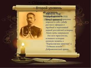 Корнилов Лавр Георгиевич1870-1918. Путь генерала Корнилова отразил в себе с