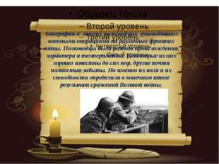 Биография о многих полководцах, руководивших военными операциями на различны