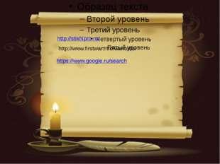 http://stikhipro.ru/ http://www.firstwar.info/warlords/ https://www.google.r