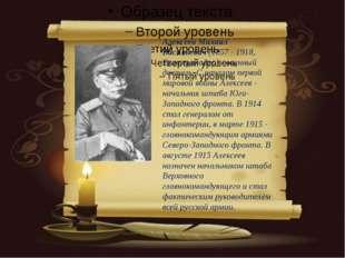 Алексеев Михаил Васильевич(1857 - 1918, Екатеринодар) - военный деятель. С