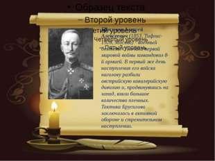 Брусилов Алексей Алексеевич(1853, Тифлис- 1926, Москва) - военный деятель.