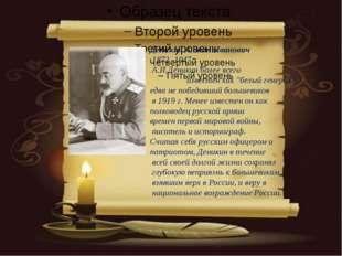 "Деникин Антон Иванович 1872 -1947. А.И.Деникин более всего известен как ""бе"