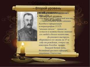 Каледин Алексей Максимович 1861 -1918. «Заклятый враг Советской власти» - с