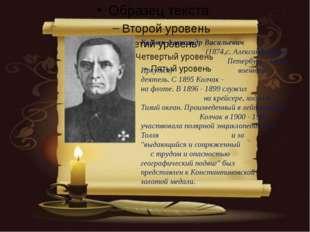 Колчак Александр Васильевич (1874,с. Александровское Петербург - 1920, Ирку