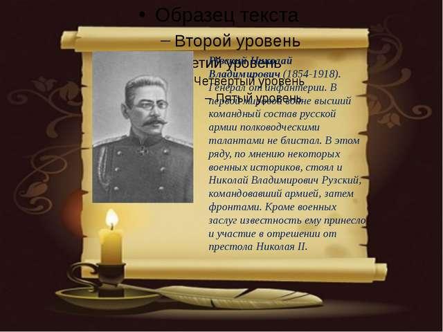 Рузский Николай Владимирович(1854-1918). Генерал от инфантерии. В первой ми...