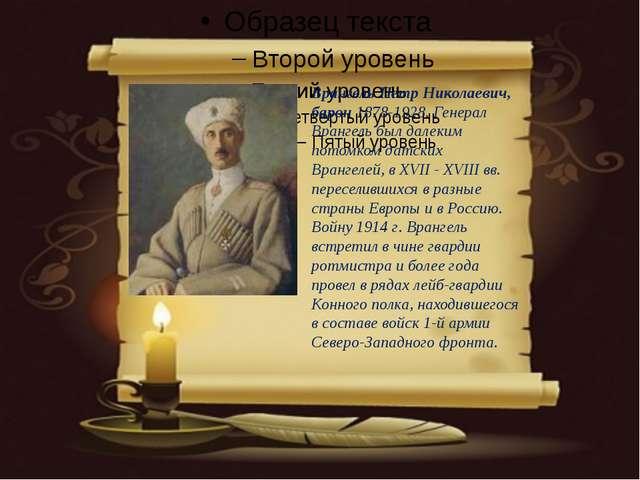 Врангель Петр Николаевич, барон1878-1928. Генерал Врангель был далеким пото...