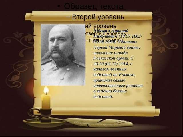 Юденич Николай Николаевич(18.07.1862-05.10.1933). Участник Первой Мировой в...