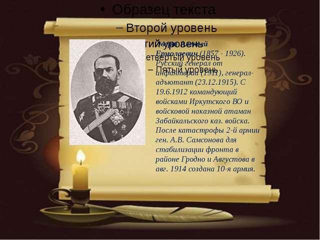 Эверт Алексей Ермолаевич(1857 - 1926). Русский генерал от инфантерии (1911)...