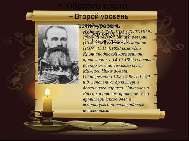 Иванов Николай Иудович(22.07.1851 - 27.01.1919). Русский генерал от артилле...