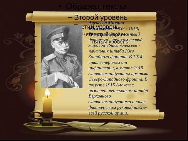Алексеев Михаил Васильевич(1857 - 1918, Екатеринодар) - военный деятель. С...