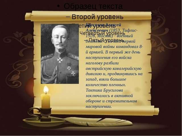 Брусилов Алексей Алексеевич(1853, Тифлис- 1926, Москва) - военный деятель....