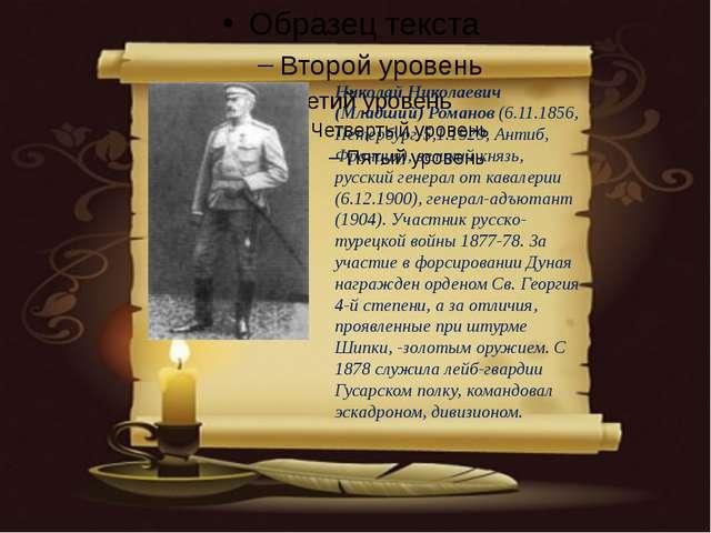 Николай Николаевич (Младший) Романов(6.11.1856, Петербург-5,1.1929, Антиб,...