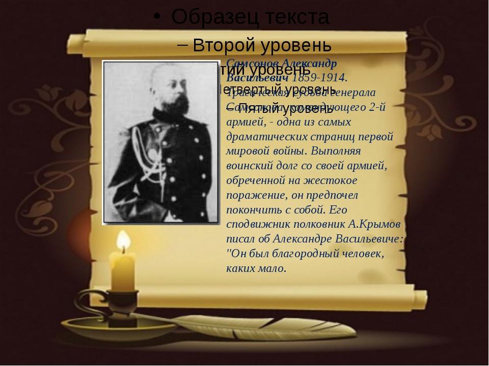 Самсонов Александр Васильевич1859-1914. Трагическая судьба генерала Самсоно...
