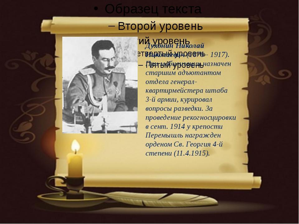 Духонин Николай Николаевич(1876 - 1917). При мобилизации назначен старшим а...