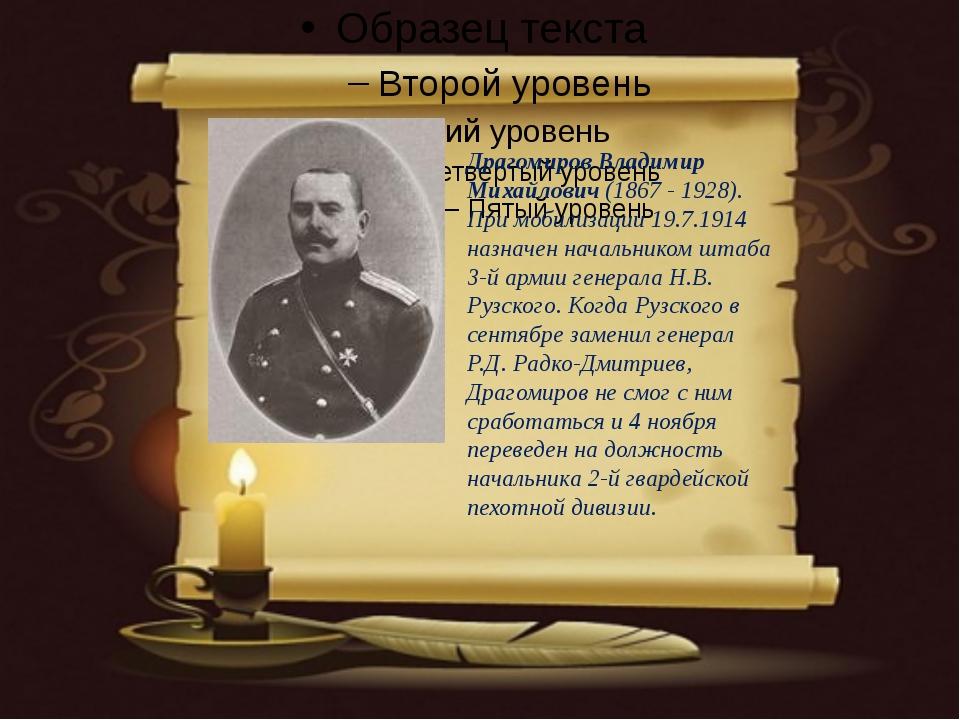Драгомиров Владимир Михайлович(1867 - 1928). При мобилизации 19.7.1914 назн...