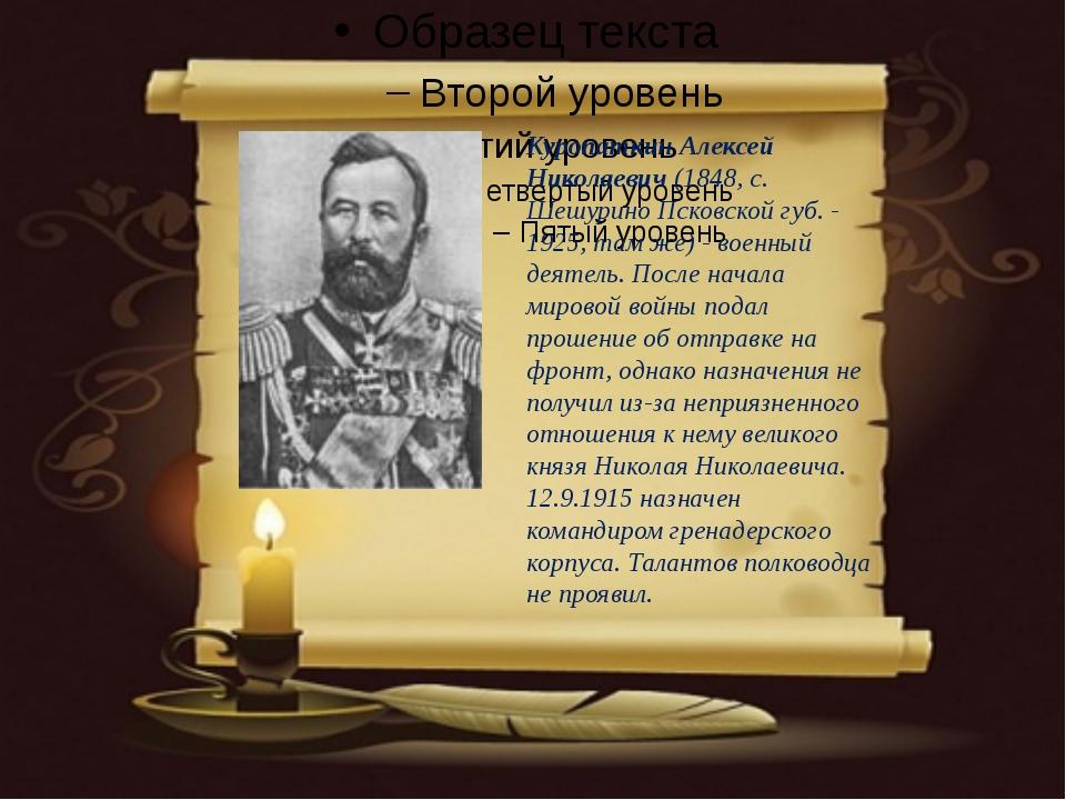 Куропаткин Алексей Николаевич(1848, с. Шешурино Псковской губ. - 1925, там...