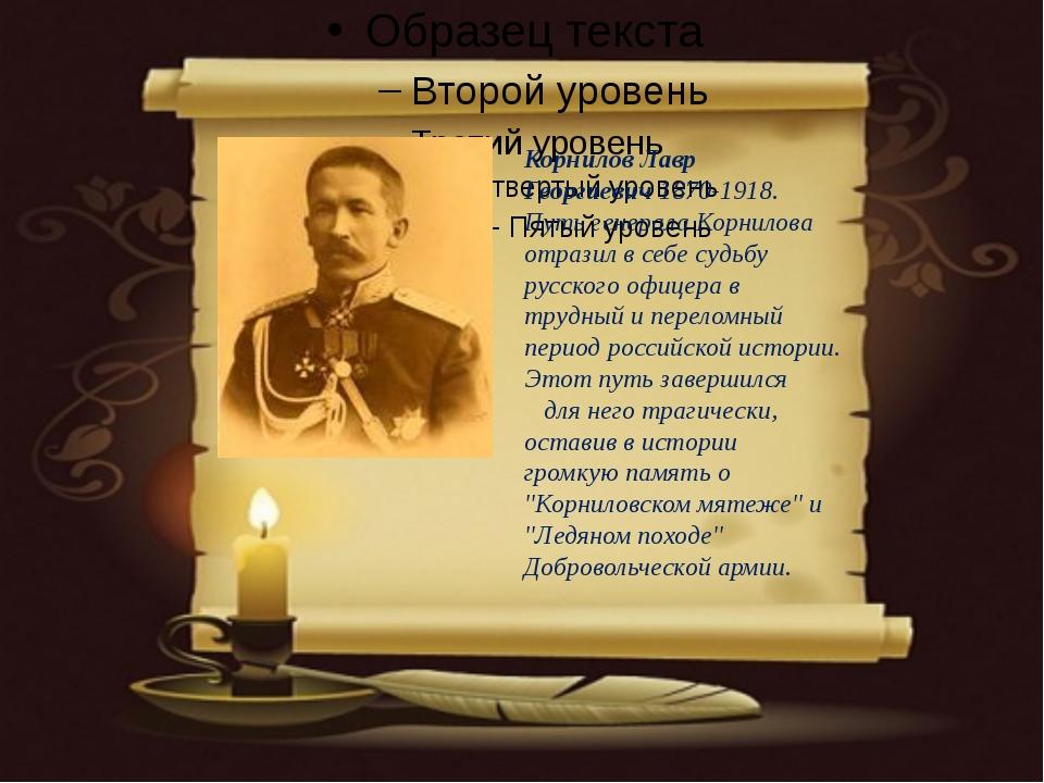 Корнилов Лавр Георгиевич1870-1918. Путь генерала Корнилова отразил в себе с...