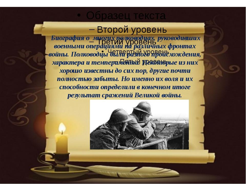 Биография о многих полководцах, руководивших военными операциями на различны...