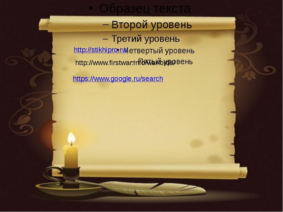 http://stikhipro.ru/ http://www.firstwar.info/warlords/ https://www.google.r...