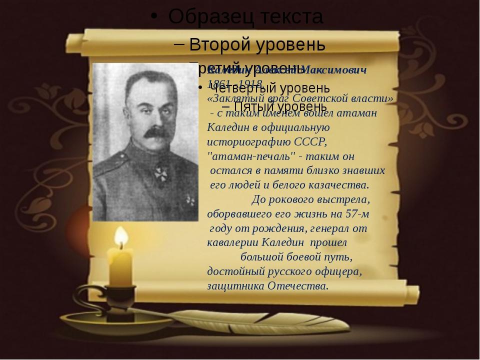 Каледин Алексей Максимович 1861 -1918. «Заклятый враг Советской власти» - с...