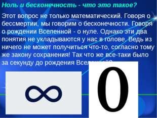 Ноль и бесконечность - что это такое? Этот вопрос не только математический. Г